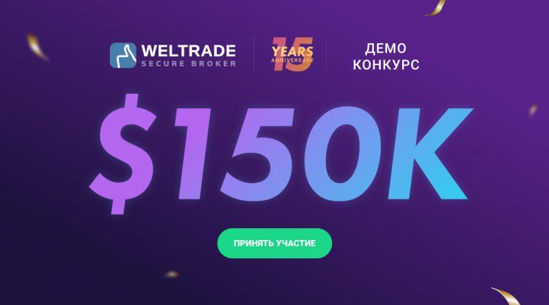 https://ru.weltrade.com/promotions/demo-contest/?r1=ipartner&r2=1768